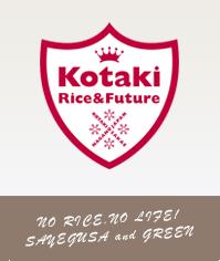 小滝米ショッピングサイト