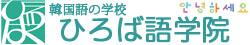 韓国語の学校 ひろば語学院